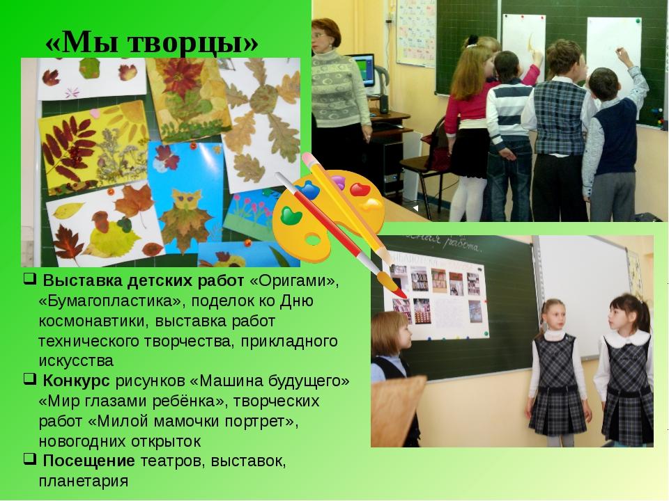 Выставка детских работ «Оригами», «Бумагопластика», поделок ко Дню космонавт...