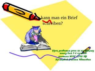 Урок развития речи по немецкому языку для 5-6 классов учителя МОУ СОШ №3 Кося
