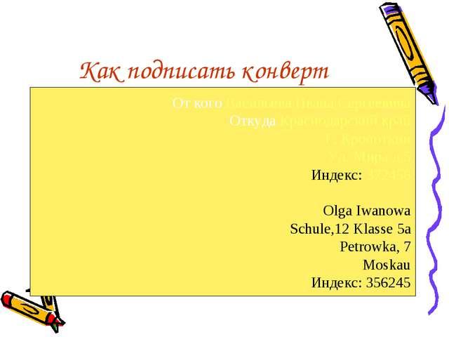 Как подписать конверт От кого Васильева Ивана Сергеевича Откуда Краснодарский...
