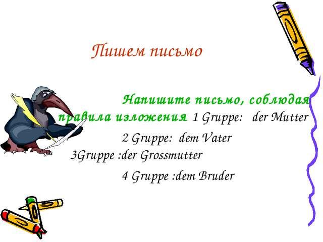 Пишем письмо Напишите письмо, соблюдая правила изложения 1 Gruppe: der Mutter...