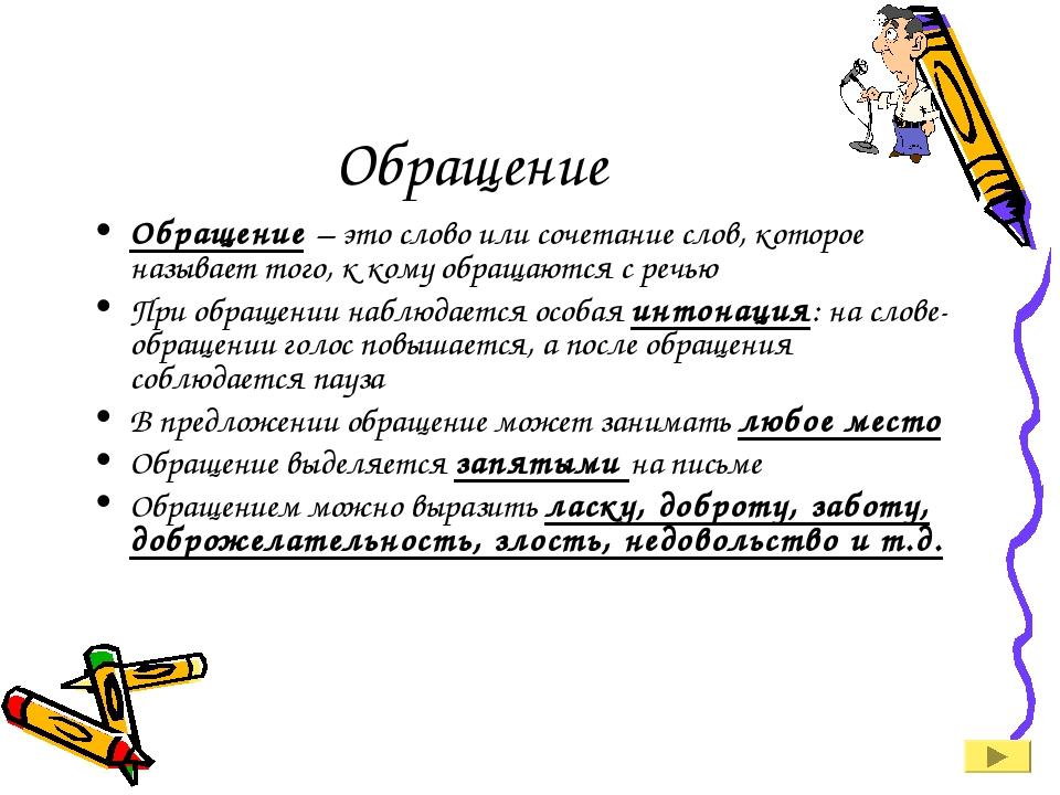 Обращение Обращение – это слово или сочетание слов, которое называет того, к...