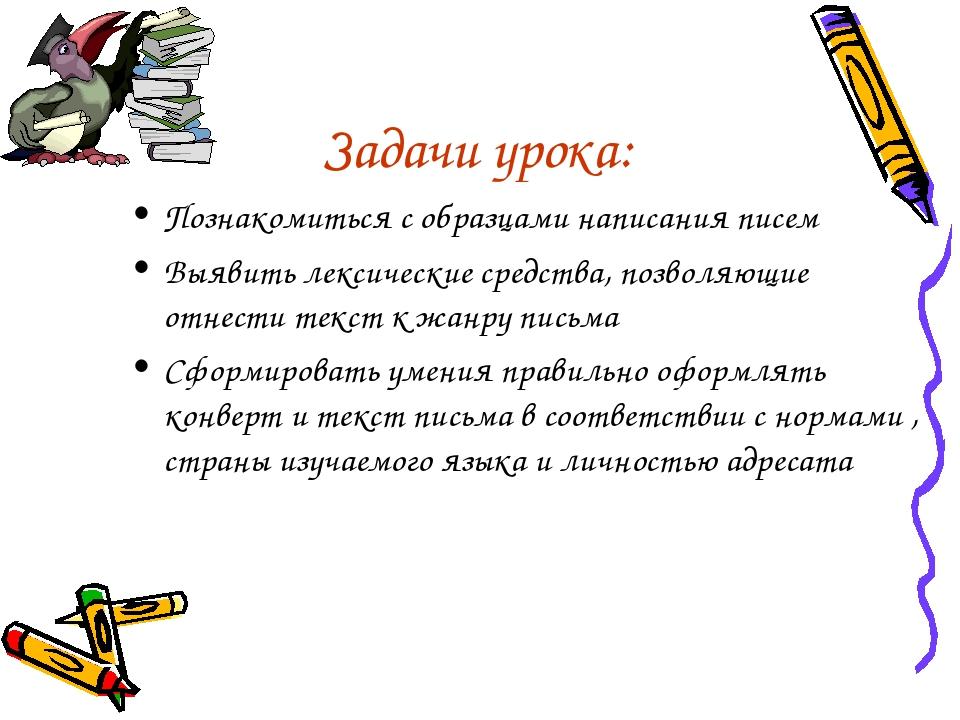 Задачи урока: Познакомиться с образцами написания писем Выявить лексические...