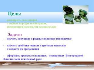-изучить нерудные и рудные полезные ископаемые -изучить свойства черных и ц