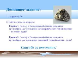 Домашнее задание:    Спасибо за внимание! 1. Изучить § 26 2. Найти ответ