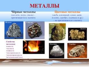 МЕТАЛЛЫ Чёрные металлы (железо, чугун, сталь) – притягиваются к магниту Цветн