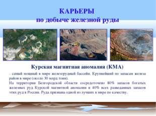 КАРЬЕРЫ по добыче железной руды – самый мощный в мире железорудный бассейн. К
