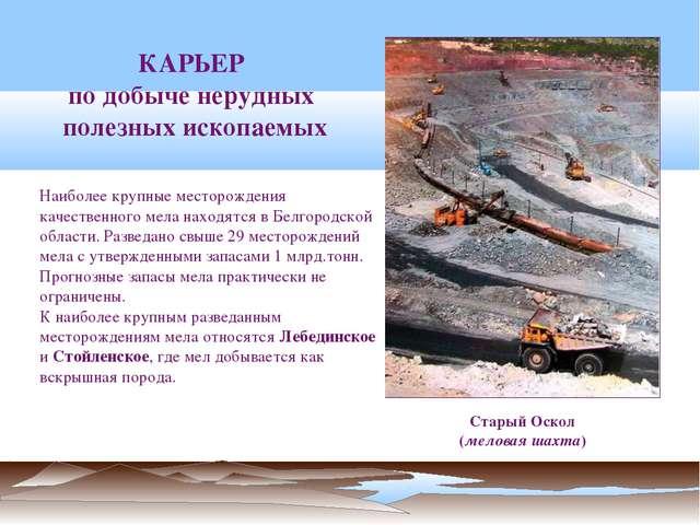 Наиболее крупные месторождения качественного мела находятся в Белгородской об...