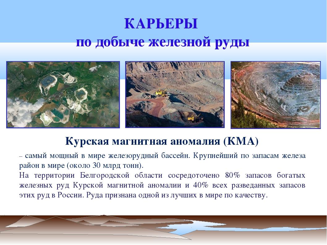 КАРЬЕРЫ по добыче железной руды – самый мощный в мире железорудный бассейн. К...