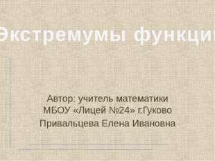 Автор: учитель математики МБОУ «Лицей №24» г.Гуково Привальцева Елена Ивановн
