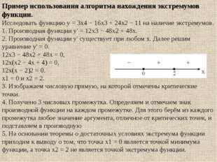 Пример использования алгоритма нахождения экстремумов функции. Исследовать фу