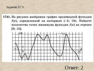 Задания ЕГЭ: Ответ: 2