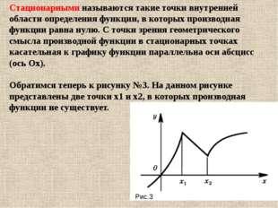 Стационарными называются такие точки внутренней области определения функции,