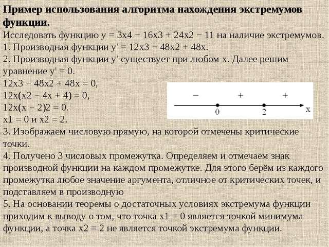 Пример использования алгоритма нахождения экстремумов функции. Исследовать фу...