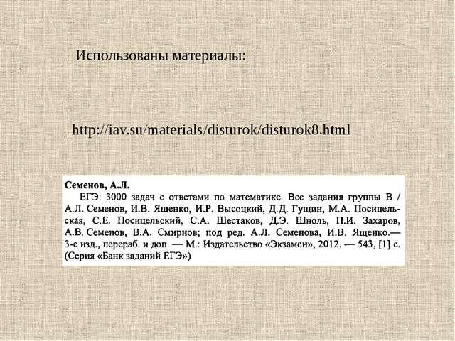 http://iav.su/materials/disturok/disturok8.html Использованы материалы: