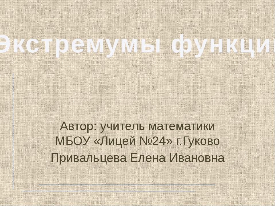 Автор: учитель математики МБОУ «Лицей №24» г.Гуково Привальцева Елена Ивановн...