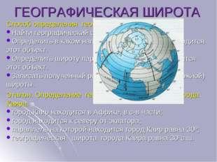 ГЕОГРАФИЧЕСКАЯ ШИРОТА Способ определения географической широты: Найти географ