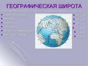 Определите широту объектов: Санкт-Петербург Москва Вашингтон Кейптаун Вулкан