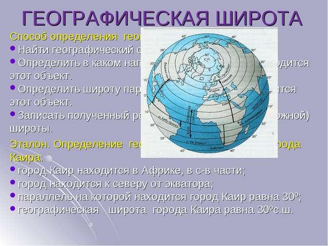 ГЕОГРАФИЧЕСКАЯ ШИРОТА Способ определения географической широты: Найти географ...