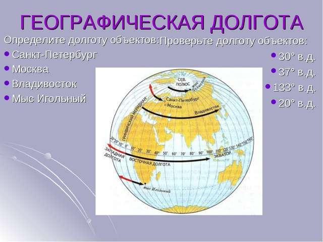 Определите долготу объектов: Санкт-Петербург Москва Владивосток Мыс Игольный...