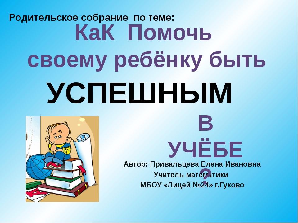 Автор: Привальцева Елена Ивановна Учитель математики МБОУ «Лицей №24» г.Гуко...