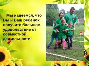 Мы надеемся, что Вы и Ваш ребенок получите большое удовольствие от совместно
