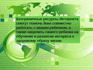 Безграничные ресурсы Интернета смогут помочь Вам совместно работать с вашим р