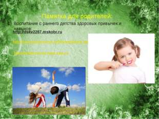 Памятка для родителей: Воспитание с раннего детства здоровых привычек и навык