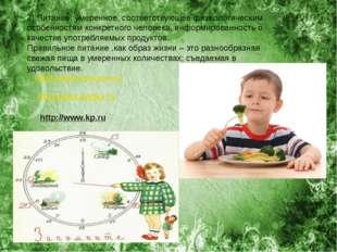 2) Питание: умеренное, соответствующее физиологическим особенностям конкретно