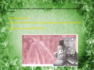 3) Гигиена организма: соблюдение правил личной и общественной гигиены. http:/