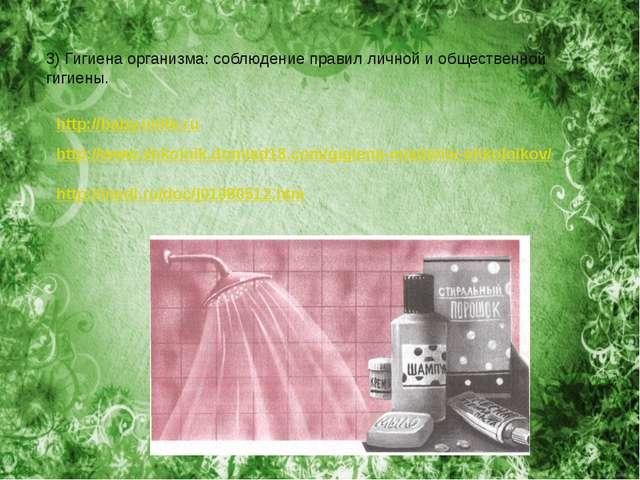 3) Гигиена организма: соблюдение правил личной и общественной гигиены. http:/...