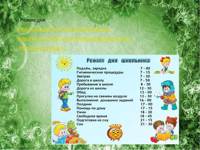 5) Режим дня. http://terapevt.h12.ru/articles/art06.htm http://www.sc109.ru/c...