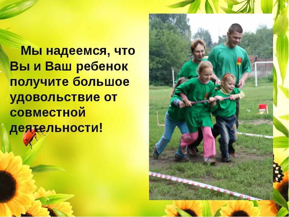 Мы надеемся, что Вы и Ваш ребенок получите большое удовольствие от совместно...