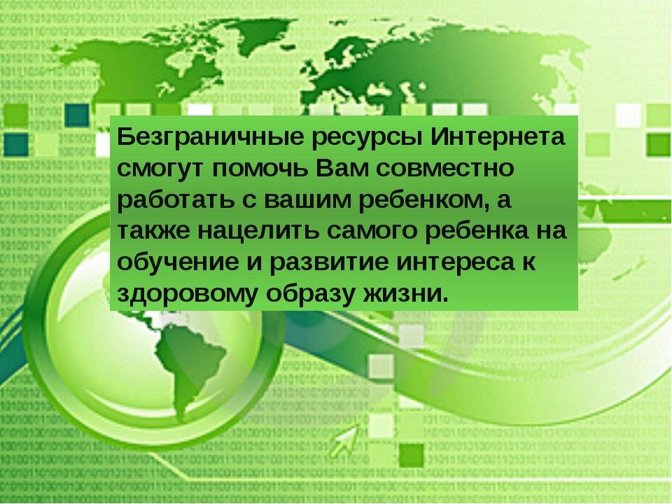 Безграничные ресурсы Интернета смогут помочь Вам совместно работать с вашим р...