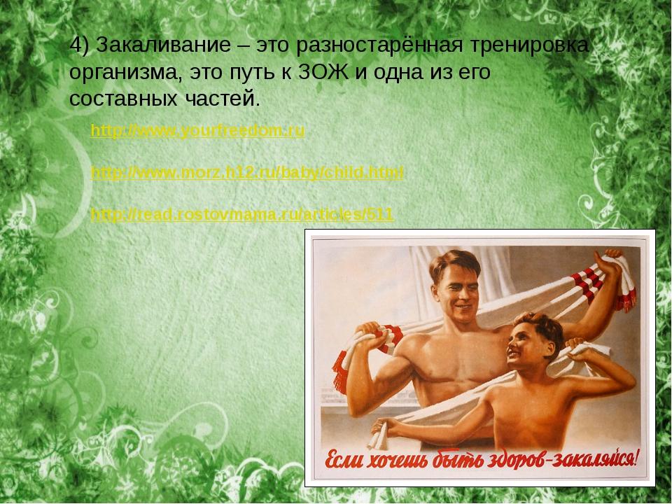 4) Закаливание – это разностарённая тренировка организма, это путь к ЗОЖ и од...