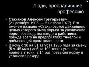 Люди, прославившие профессию Стаханов Алексей Григорьевич (21декабря 1905 —