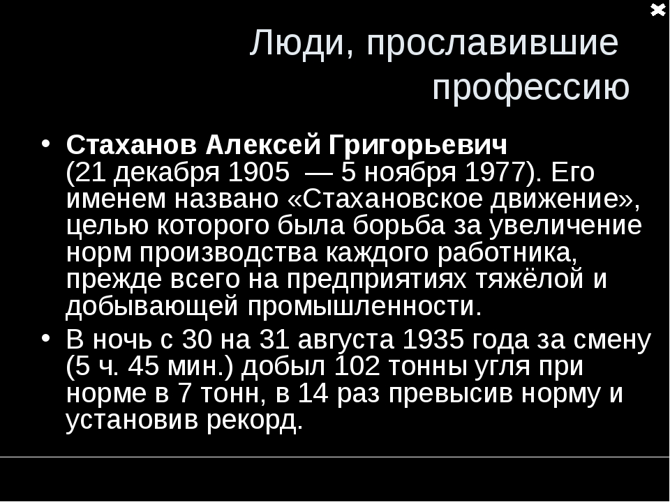 Люди, прославившие профессию Стаханов Алексей Григорьевич (21декабря 1905 —...