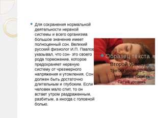Режим сна Для сохранения нормальной деятельности нервной системы и всего орга