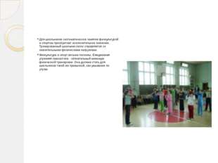 Физическая нагрузка Для школьников систематическое занятие физкультурой и спо