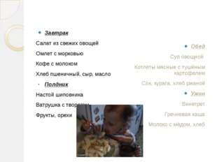 Примерное меню школьника Завтрак Салат из свежих овощей Омлет с морковью Кофе