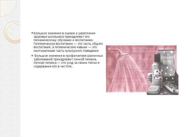 Личная гигиена Большое значение в охране и укреплении здоровья школьника прин...