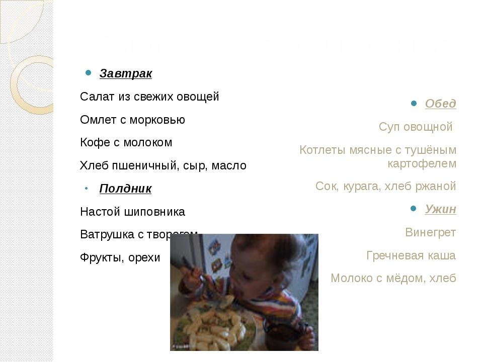 Примерное меню школьника Завтрак Салат из свежих овощей Омлет с морковью Кофе...
