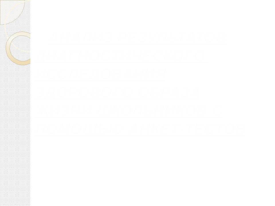 АНАЛИЗ РЕЗУЛЬТАТОВ ДИАГНОСТИЧЕСКОГО ИССЛЕДОВАНИЯ ЗДОРОВОГО ОБРАЗА ЖИЗНИ ШКОЛ...