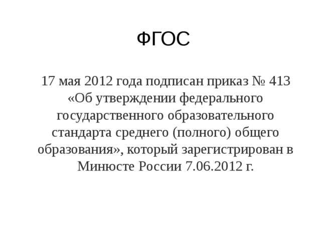 ФГОС 17 мая 2012 года подписан приказ № 413 «Об утверждении федерального госу...