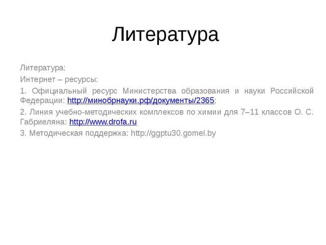 Литература Литература: Интернет – ресурсы: 1. Официальный ресурс Министерства...