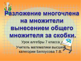 Урок алгебры 7 класса Учитель математики высшей категории Белоусова Т.В.