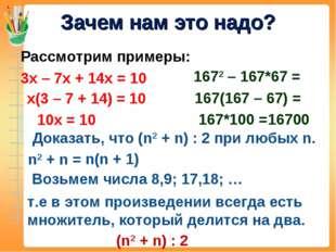 Зачем нам это надо? Рассмотрим примеры: 3х – 7х + 14х = 10 х(3 – 7 + 14) = 10
