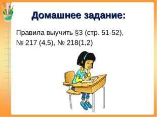 Домашнее задание: Правила выучить §3 (стр. 51-52), № 217 (4,5), № 218(1,2)