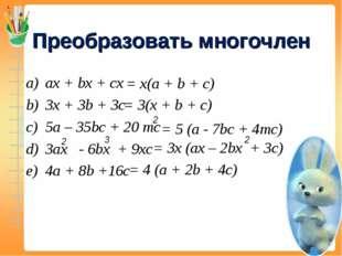 Преобразовать многочлен ax + bx + cx 3x + 3b + 3c 5a – 35bc + 20 mc 3ax - 6bx