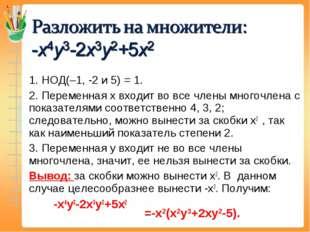 1. НОД(–1, -2 и 5) = 1. 2. Переменная x входит во все члены многочлена с пока