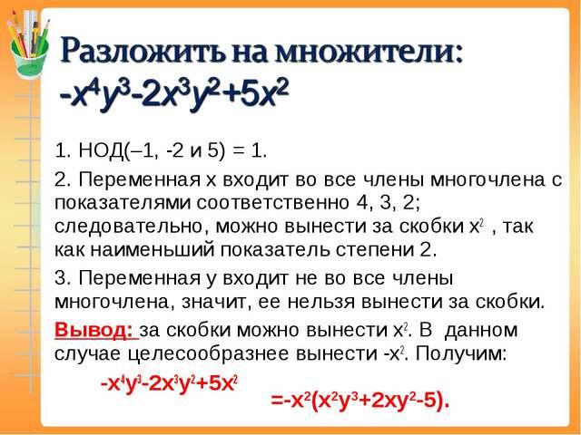 1. НОД(–1, -2 и 5) = 1. 2. Переменная x входит во все члены многочлена с пока...
